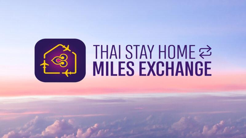 สะสมไมล์การบินไทย อยู่บ้าน 4 ชั่วโมง เท่ากับ 1 ไมล์