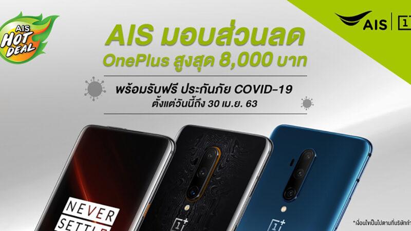 สั่งซื้อสมาร์ทโฟน OnePlus ผ่าน AIS รับส่วนลดสูงสุด 8,000 บาท ฟรีประกันภัย COVID-19