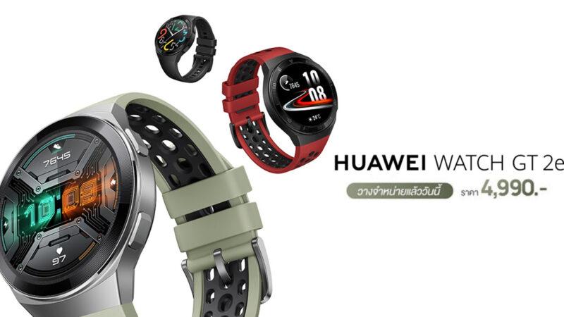 Huawei Watch GT 2e นาฬิกาอัจฉริยะ แบตอึด ราคา 4,990 บาท วางจำหน่ายแล้ว