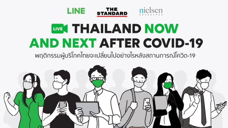 LINE แนะธุรกิจไทยเร่งปรับตัวรับพฤติกรรมผู้บริโภคเปลี่ยนจากวิกฤติโควิด-19