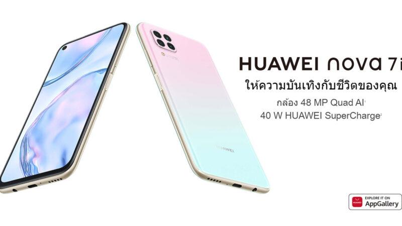 Huawei nova 7i เปิดตัว ราคา 8,990 บาท Pre-order ได้ตั้งแต่วันนี้ – 30 เม.ย. 63