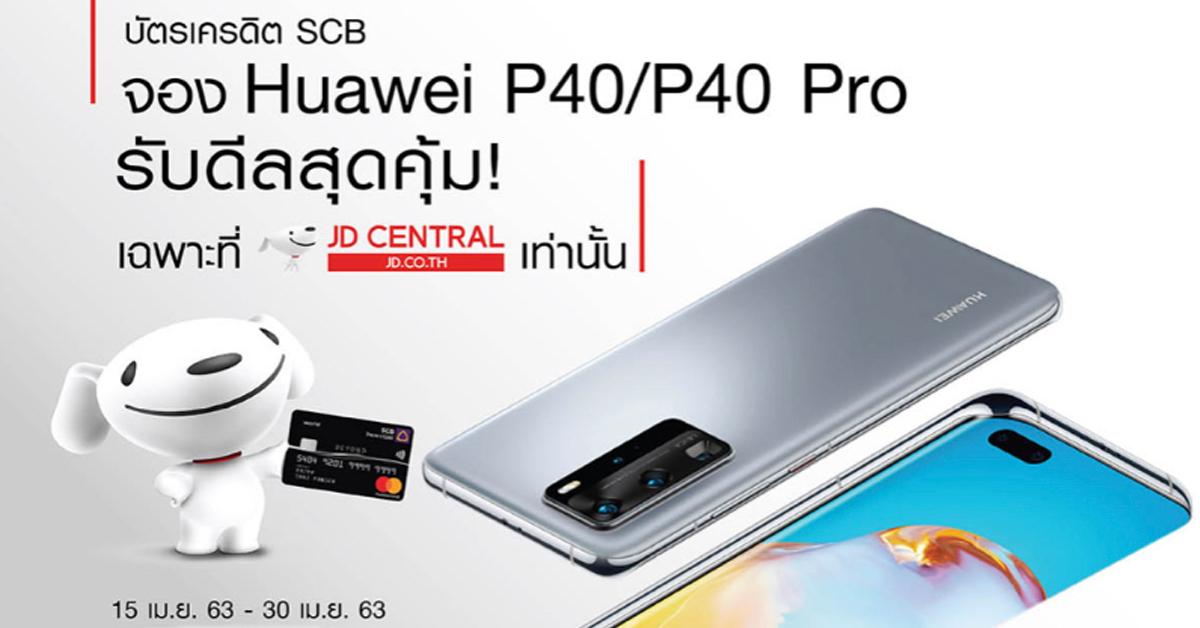 โปรโมชั่น Huawei P40