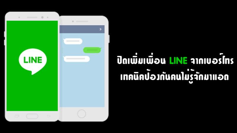 แนะนำวิธี ปิดเพิ่มเพื่อน LINE จากเบอร์โทร เทคนิคป้องกันคนไม่รู้จักมาแอด