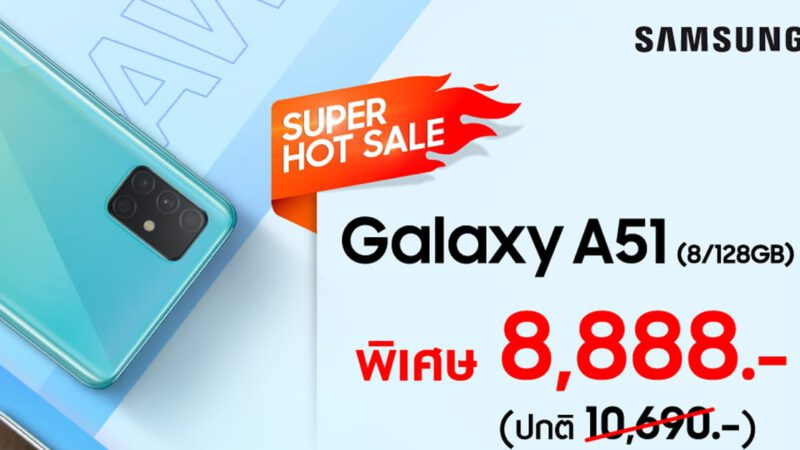 ซัมซุงจัดโปร Galaxy A51 เพียง 8,888 บาท วันนี้ ถึง 6 พ.ค. เท่านั้น