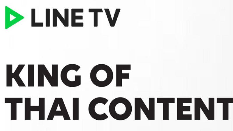 LINE TV เผยยอดคนดูช่วงล็อกดาวน์โตเพิ่มกว่า 45% ชูความเป็น King of Thai Content ของตลาด OTT TV ไทย