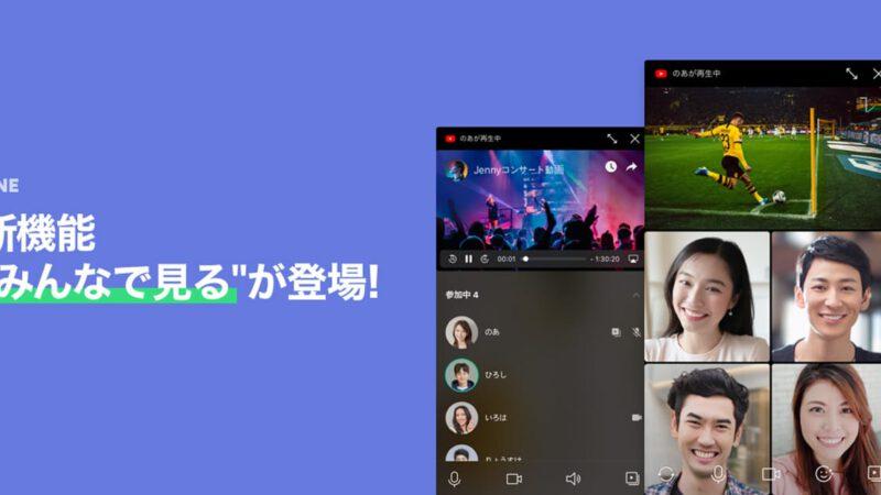LINE เวอร์ชัน 10.6.5 ทั้ง iOS และ Android แชร์หน้าจอสมาร์ทโฟนระหว่างวิดีโอคอลได้แล้ว