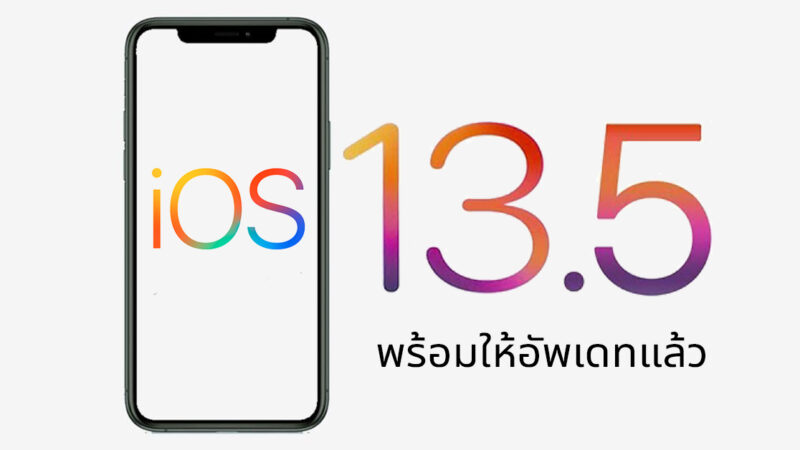 iOS 13.5 มีอะไรใหม่ พร้อมให้ผู้ใช้ iPhone อัพเดทกันได้แล้ว