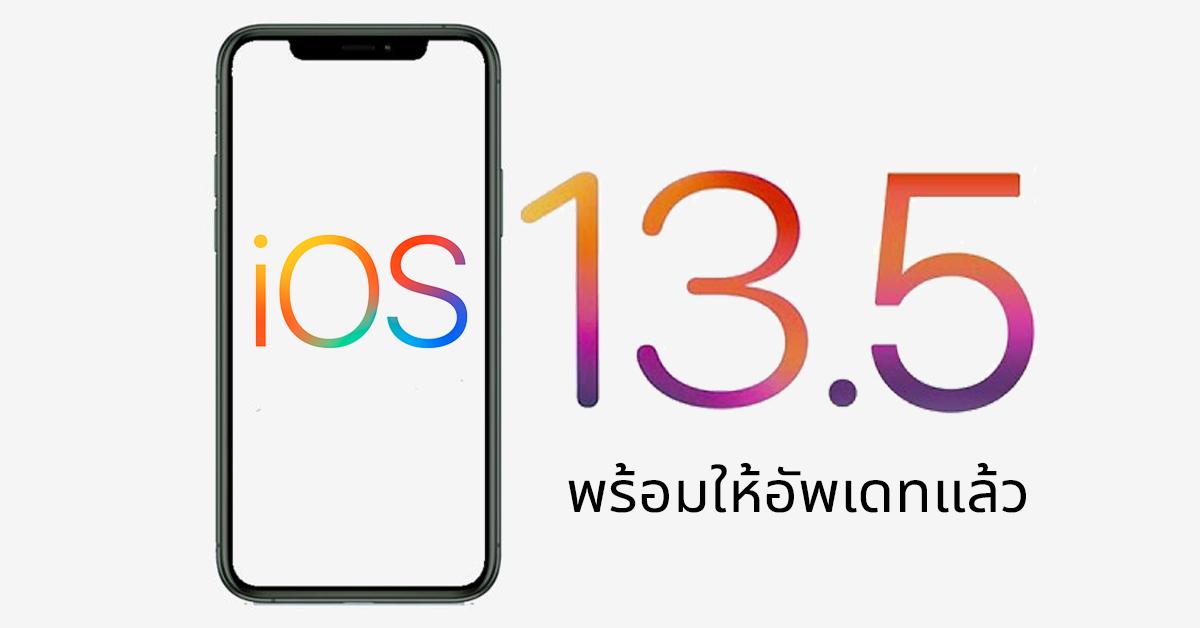 iOS 13.5 มีอะไรใหม่