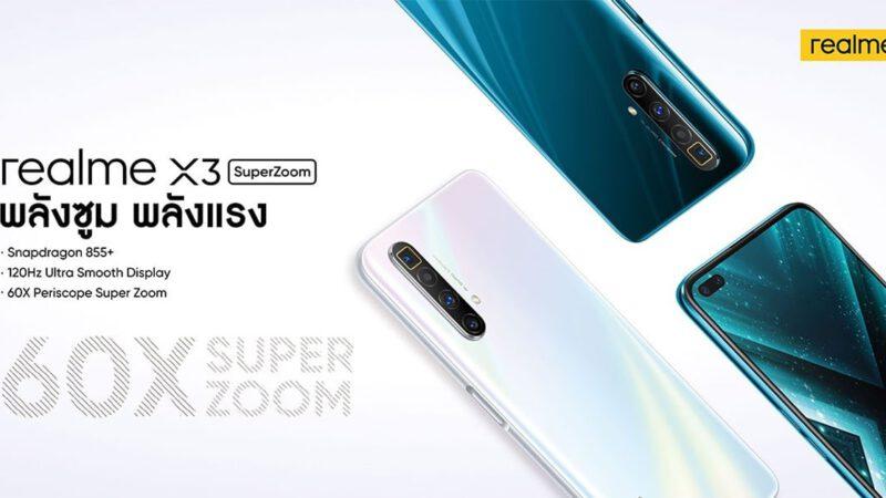 realme X3 SuperZoom ราคา 19,990 บาท ขาย 6 มิ.ย. นี้ ได้สเปคอะไรบ้าง