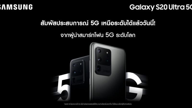 Samsung Galaxy S20 Ultra 5G ใช้ 5G ในไทยได้แล้ววันนี้