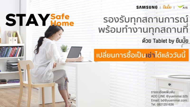 ซัมซุง ร่วมกับบริษัท ยืมมั้ย เปิดบริการเช่าแท็บเล็ตจากซัมซุง รองรับการทำงานแบบ Social Distancing