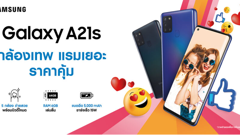 มือถือซัมซุงออกใหม่ Galaxy A21s ราคา 7,799 บาท แบตใหญ่ 5000 mAh