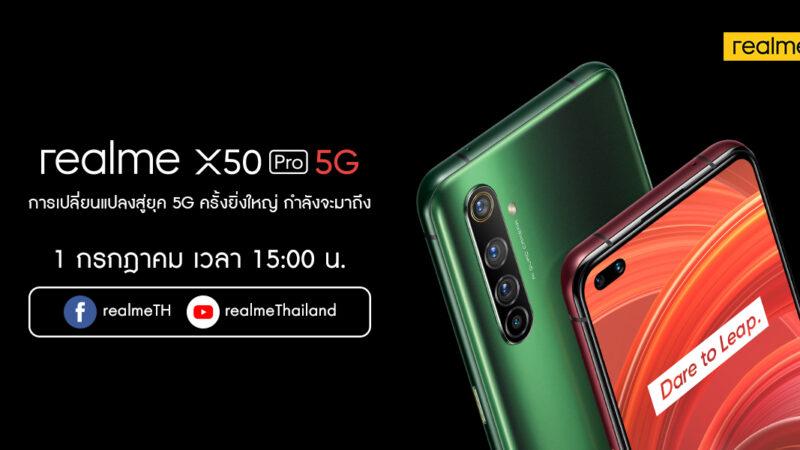 realme เตรียมเปิดตัวสมาร์ทโฟนเรือธง realme X50 Pro 5G วันที่ 1 ก.ค. 63