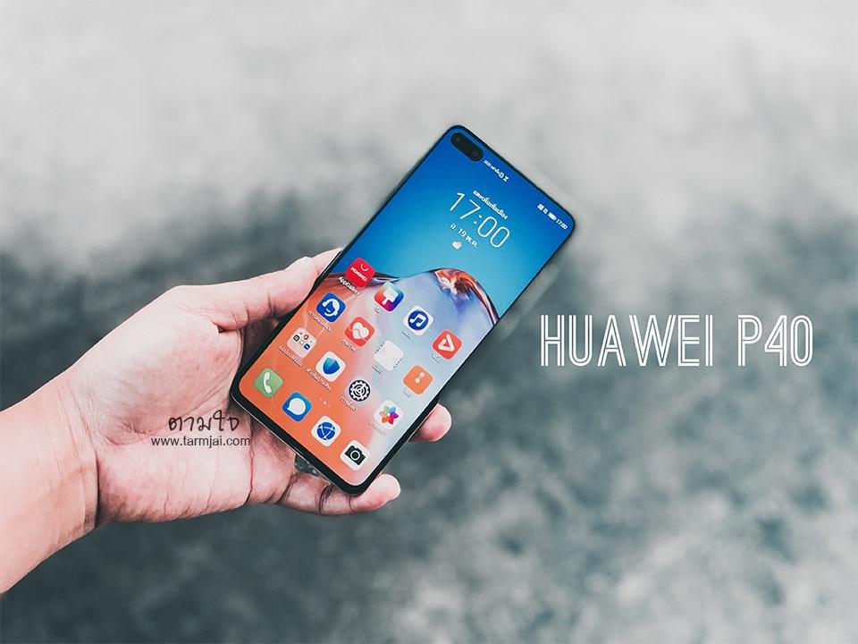 Huawei P40 รีวิว