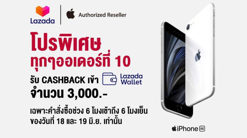 iPhone SE โปร Lazada 2 วันเท่านั้น 18-19 มิ.ย. 63 ลุ้น Cashback 3,000 บาท