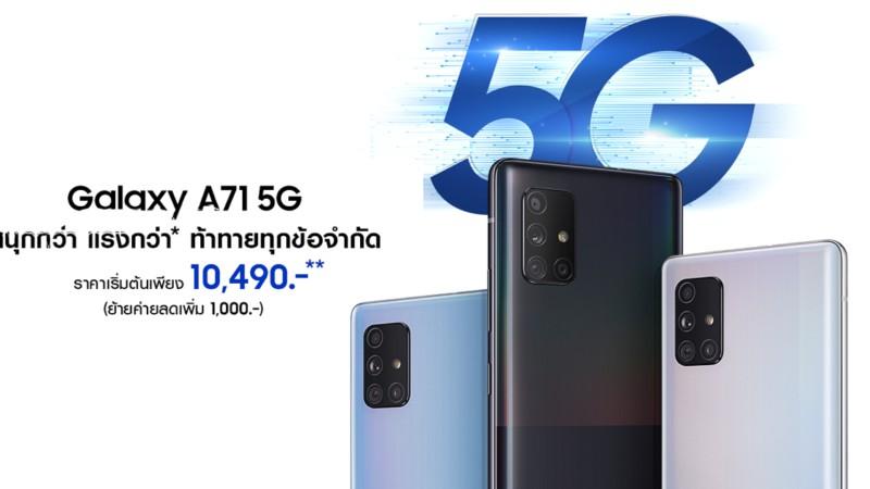 เปิดตัว Galaxy A71 5G จอ 6.7 นิ้ว กล้องหลัง 64MP ราคาเริ่มต้น 10,490 บาท