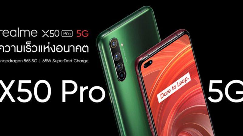 เปิดตัว realme X50 Pro 5G สมาร์ทโฟนเรือธง 5G และหูฟัง realme Buds Q