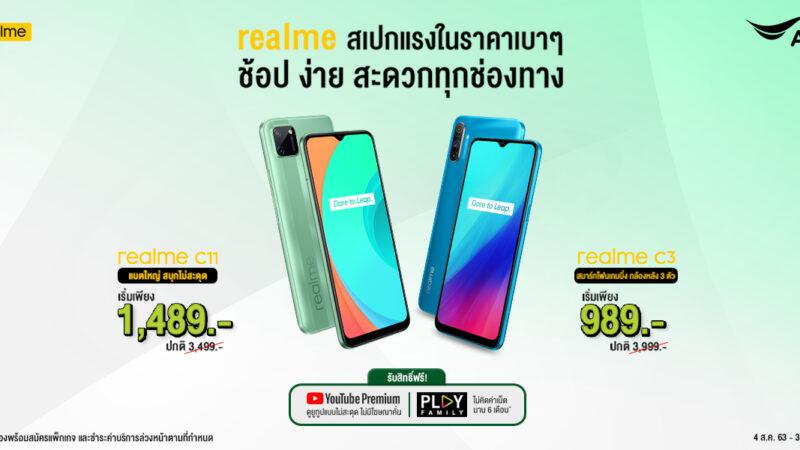 โปรโมชัน realme ร่วมกับ AIS สมาร์ทโฟนราคาเริ่มต้น 989 บาท วันนี้ – 31 ส.ค.