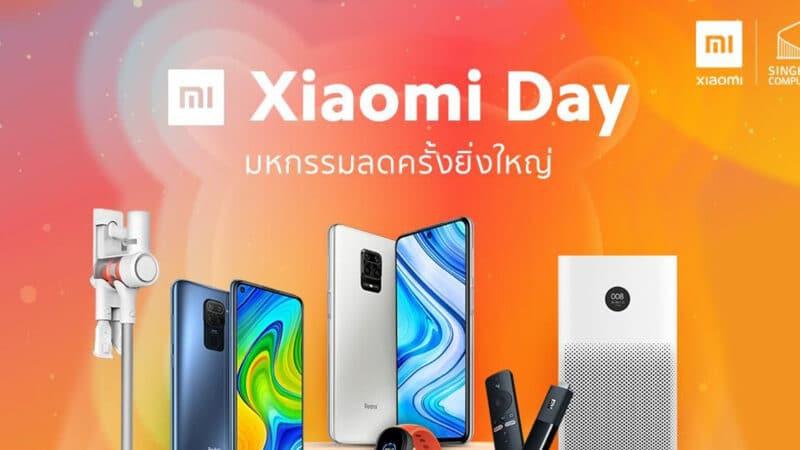 """17-21 สิงหาคมนี้ """"สิงห์ คอมเพล็กซ์"""" ชวนช้อปสินค้าไอทีในงาน Xiaomi Day"""