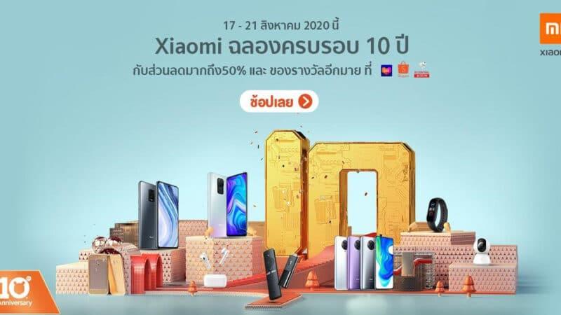 10 ปี Xiaomi จัดสินค้าราคาพิเศษลดสูงสุด 50% ที่ Shopee, Lazada และ JD Central