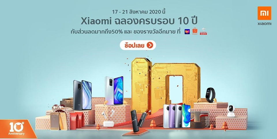 10 ปี Xiaomi