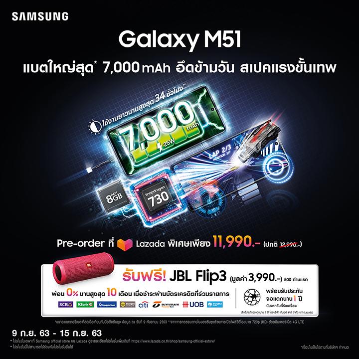 เปิดตัว Galaxy M51