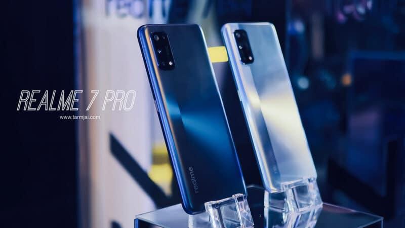 พรีวิว realme 7 Pro โทรศัพท์มือถือราคาหมื่นต้นๆ ชาร์จแบตเร็วทันใจ