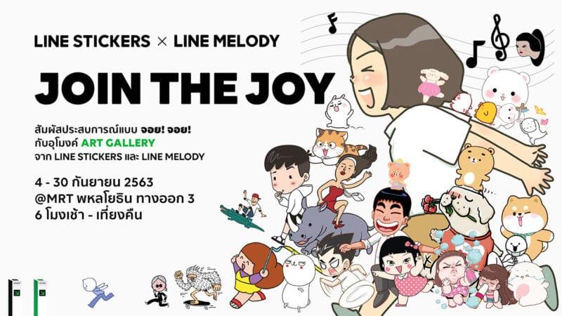 4-30 ก.ย. พบกับอุโมงค์จาก LINE STICKERS และ LINE MELODY ณ MRT พหลโยธิน