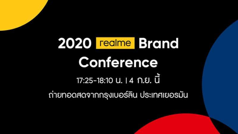 realme ยืนยันเข้าร่วมงาน IFA 2020 เตรียมเผยแผนผลิตภัณฑ์ล่าสุด