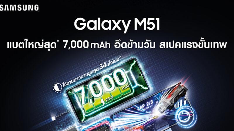 ซัมซุง เปิดตัว Galaxy M51 แบตใหญ่ 7000 mAh ราคา Pre-order 11,990 บาท