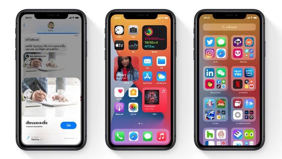 iOS 14 รุ่นไหนอัพได้บ้าง
