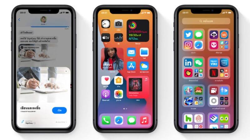 iOS 14 รุ่นไหนอัพได้บ้าง เตรียมพร้อมก่อนอัพเดทตัวเต็มคืนนี้