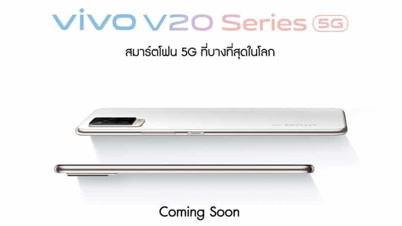 Vivo V20 Pro จะบางเพียง 7.39 มม. รองรับ 5G เปิดตัวในไทย 21 ก.ย. นี้