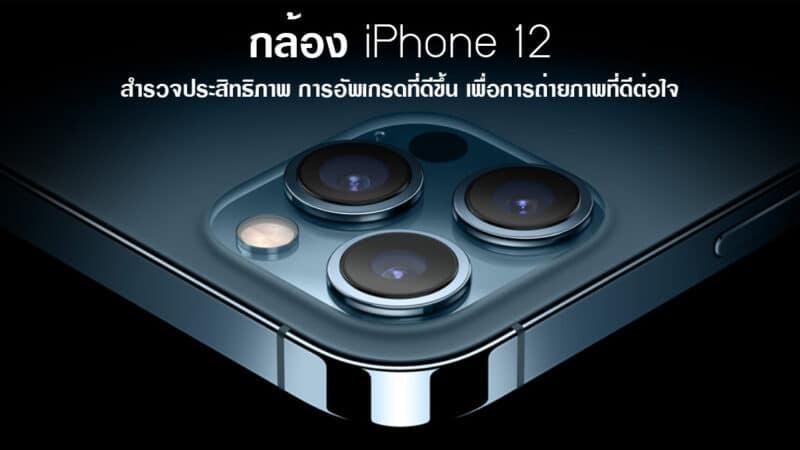 กล้อง iPhone 12 สำรวจประสิทธิภาพ การอัพเกรดที่ดีขึ้น เพื่อการถ่ายภาพที่ดีต่อใจ