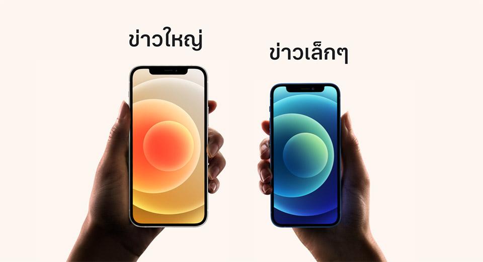 สรุปสเปก iPhone 12 mini