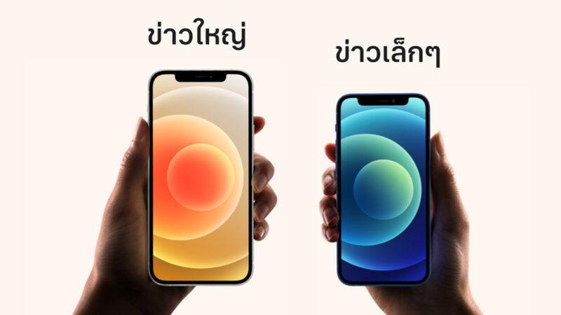 สรุปสเปก iPhone 12 mini และ iPhone 12 มี 5 สี กล้องหลัง 2 ตัว