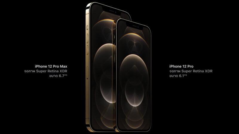 สรุปสเปก iPhone 12 Pro และ iPhone 12 Pro Max ไม่แถมหูฟังและอะแดปเตอร์