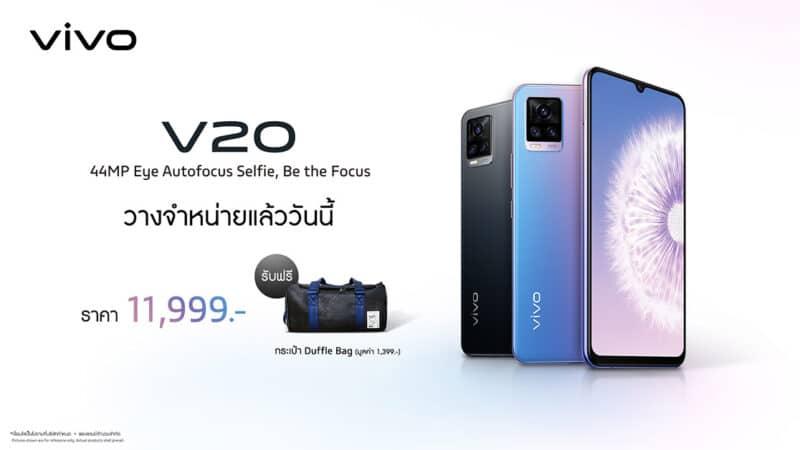 เปลี่ยนมือถือใหม่ Vivo V20 อีกหนึ่งทางเลือกที่ให้คุณเป็นเจ้าของได้แล้ว