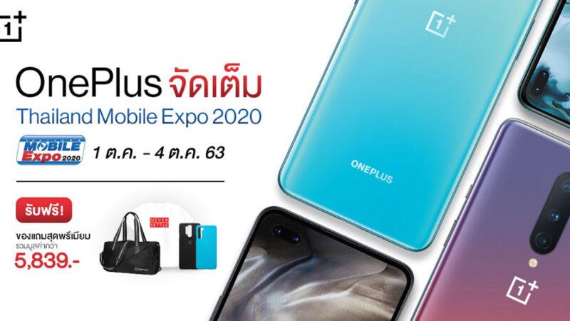 Mobile Expo 2020 : OnePlus จัดโปรโมชันพร้อมของแถมมูลค่าสูงสุด 5,839 บาท