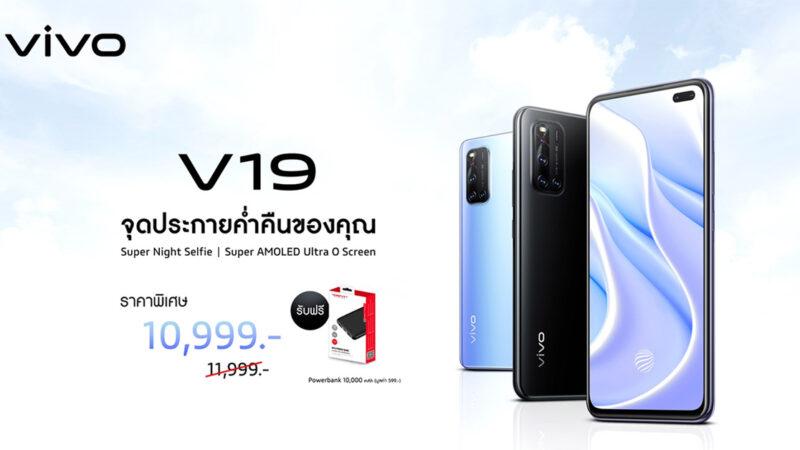Vivo V19 สมาร์ตโฟนกล้องหน้าคู่สุดล้ำ ราคาใหม่ 10,999 บาท รับฟรี Power bank