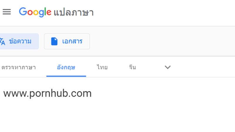 ดู Pornhub ไม่ได้ ใช้ Google Translate ซิ ! ฉบับดูผ่านพีซีและโน้ตบุ๊ค