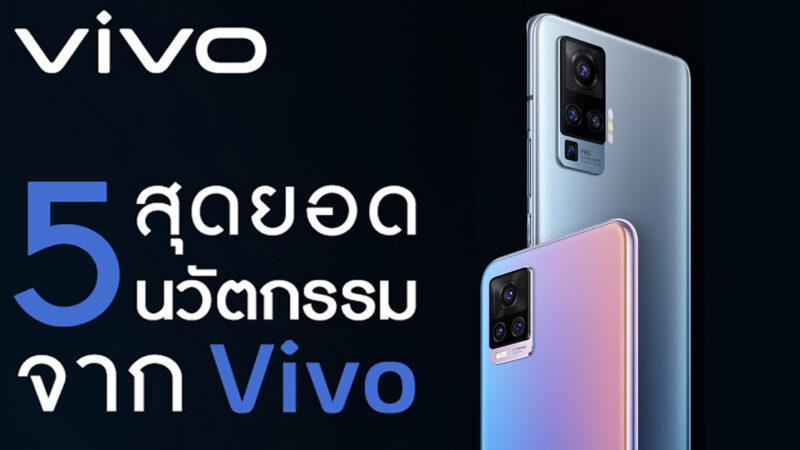 5 สุดยอดนวัตกรรมที่ Vivo มอบแก่ผู้บริโภคชาวไทยปีนี้