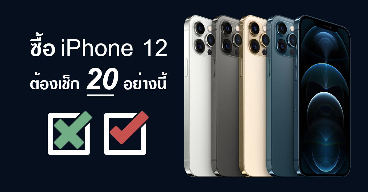 ซื้อ iPhone 12