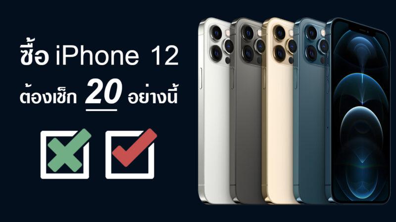 ซื้อ iPhone 12 'ต้องเช็ก' 20 อย่างนี้ จะซื้อรุ่นไหนก็ไม่ผิดหวัง