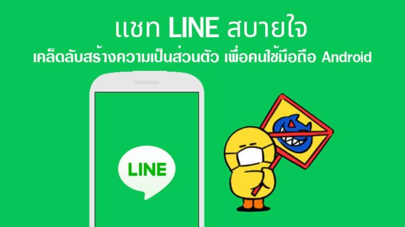 ตั้งค่า LINE แชทสบายใจ เคล็ดลับสร้างความเป็นส่วนตัว เพื่อคนใช้มือถือ Android