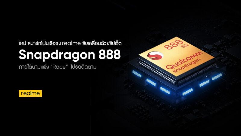 สมาร์ทโฟน realme โค้ดเนม Race จะเป็นเรือธงที่ใช้ชิปรุ่นใหม่ Qualcomm Snapdragon 888 5G