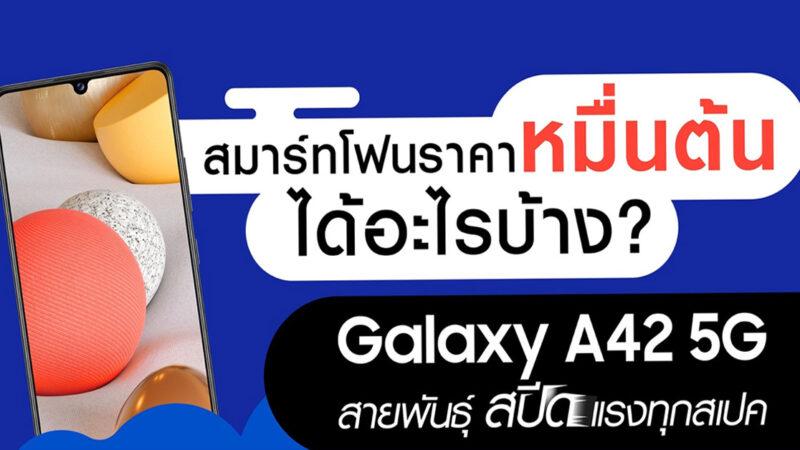 """ชี้เป้าสมาร์ทโฟน 5G สุดคุ้ม """"Galaxy A42 5G"""" จากซัมซุง ในราคาหมื่นต้นๆ"""