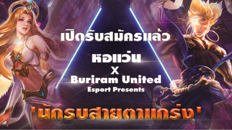"""""""หอแว่น"""" จับมือ """"Buriram United Esports"""" ปรับกลยุทธ์รุกตลาดอีสปอร์ต สนับสนุนคนเล่นเกมส์ จัด RoV Tournament ชิงเงินรางวัลนับแสนบาท"""
