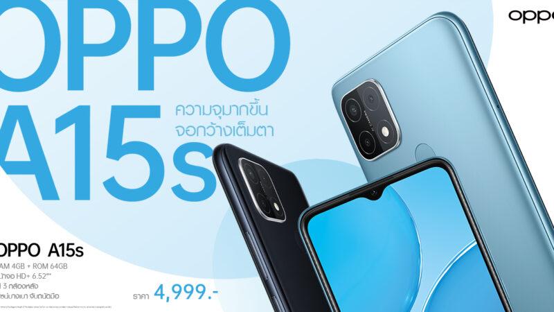 เตรียมพบกับ! OPPO A15s กับความจุที่มากขึ้นและจอกว้างเต็มตา ในราคาเพียง 4,999 บาท วางจำหน่ายทั่วประเทศ 28 มกราคมนี้