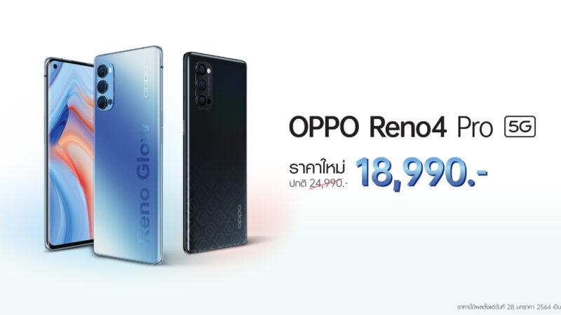OPPO Reno4 Pro 5G สุดยอดสมาร์ทโฟน 5G ให้คุณเป็นเจ้าของได้ง่ายขึ้น ในราคาใหม่ 18,990 บาท